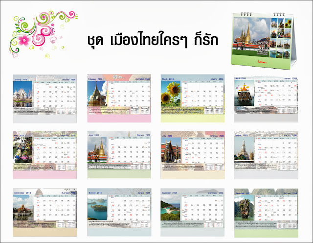 ปฏิทินเที่ยวเมืองไทย