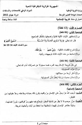 امتحان شهادة التعليم المتوسط 2012 في التربية الاسلامية %25D8%25A7%25D9%2584