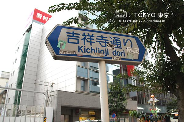【走走東京】吉祥寺 買買藥妝 x SATOU 松阪牛肉餅