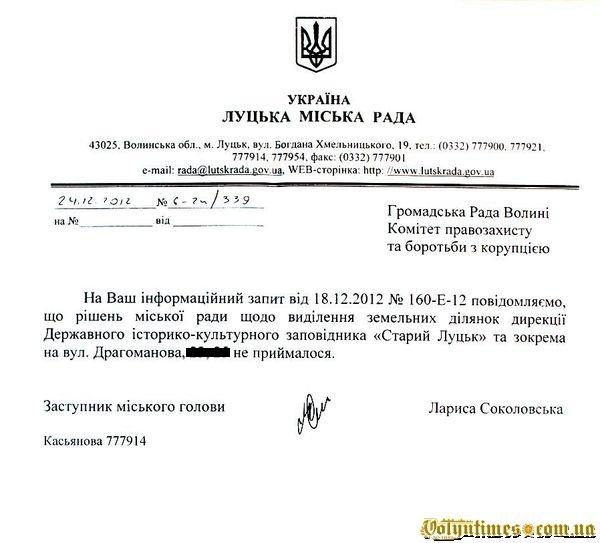 Відповідь ЛМР від 24.12.2012 року.