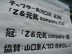 第3戦の冠「Z&元気company」様と協賛「赤まむしぃ」様 2011-09-01T14:15:22.000Z