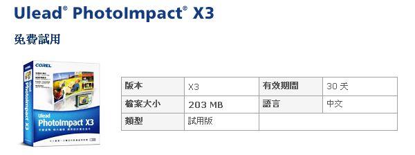 photoimpact x3 免 安裝 版