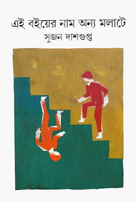 Ei Boiyer Naam Anyo Molate - Sujan Dasgupta