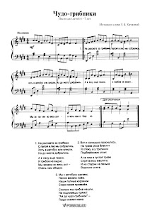 """Песня """"Чудо-грибники"""" З.Б. Качаевой: ноты"""
