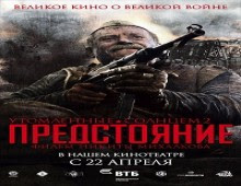 فيلم Utomlennye sontsem 2: Predstoyanie