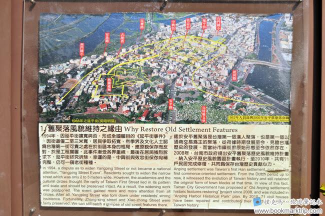 安平老街舊聚落歷史公園