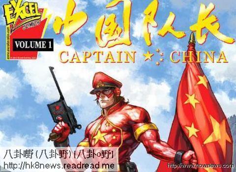 大陸中國隊長