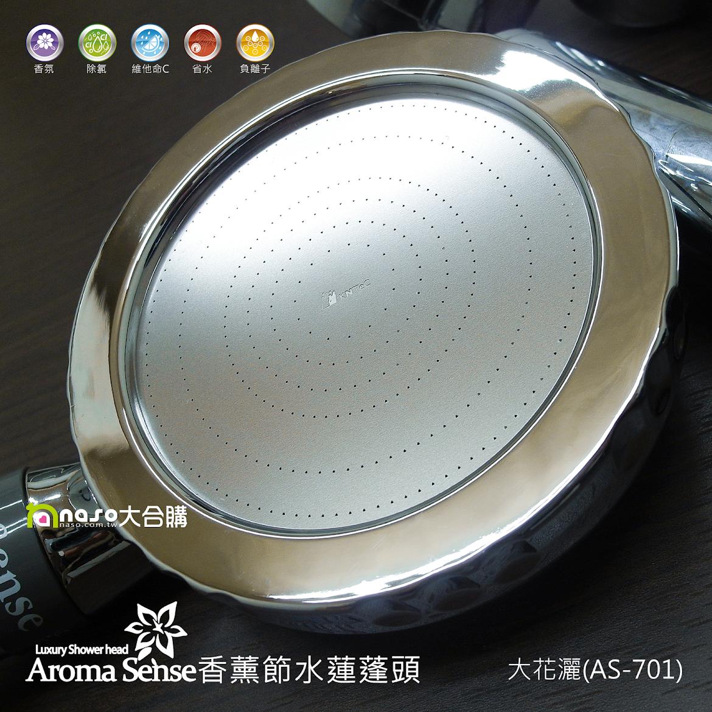 Aroma Sense 香薰節水蓮蓬頭 大花灑(AS-701)