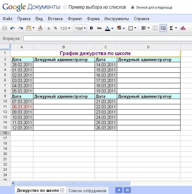 Как в экселе сделать продолжение таблицы