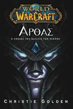 World of Warcraft: Άρθας - Η Άνοδος του Βασιλιά των Νεκρών - Christie Golden