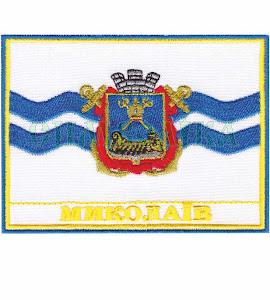 Прапорець міста Миколаїв