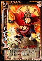 Ma Yun Lu 3