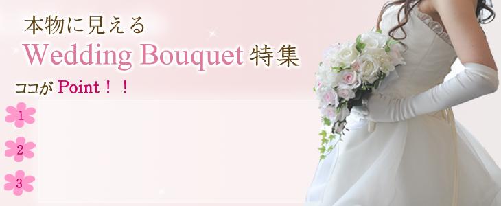 生花よりプリザーブドフラワーのブーケより造花のウェディングブーケは人気があります。