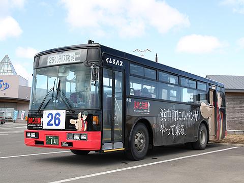 くしろバス 霧多布線 ルパン三世ラッピングバス ・141