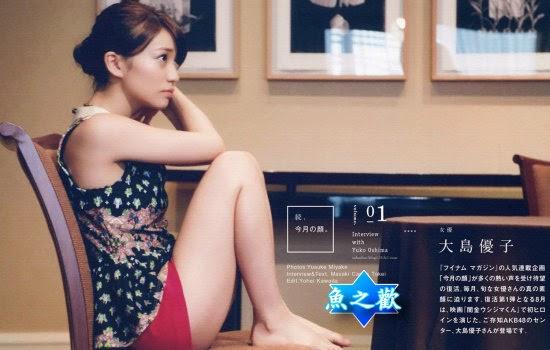 前AKB48成員-大島優子