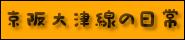 京阪電車 京津線・石山坂本線 の踏切と日々の記録