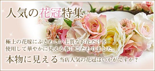 ウェディング 花冠 画像