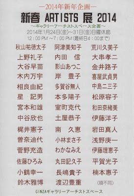 グループ展 [新春 ARTISTS 展 2014]。伊藤 洋子 も 参加。
