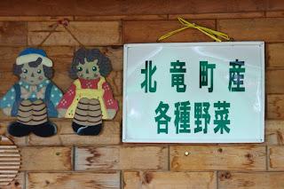 北竜町産野菜