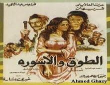 فيلم الطوق والإسورة