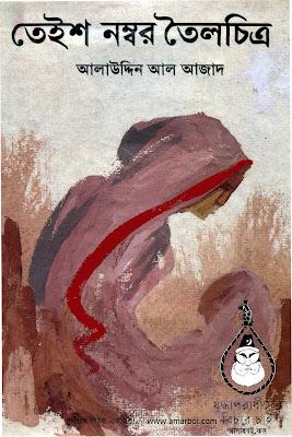 তেইশ নম্বর তৈলচিত্র - আলাউদ্দিন আল আজাদ