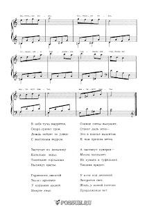 """Песня """"Дождь пойдет по улице..."""" из мультфильма """"Речка, которая течет на юг"""" В. Шаинского: ноты"""