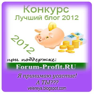 Лучший блогер 2012