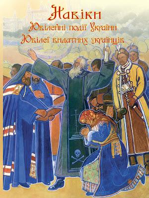 Свято Петра і Павла