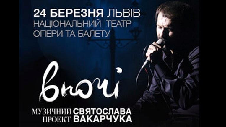 """Музичний проект Святослава Вакарчука """"Вночі"""""""