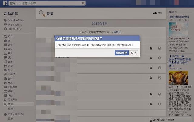 FB隱私設定