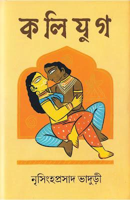 কলিযুগ - নৃসিংহপ্রসাদ ভাদুড়ী
