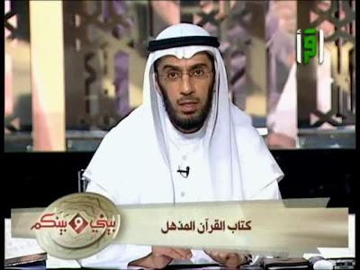 تحميل برنامج بيني بينكم محمد العوضي