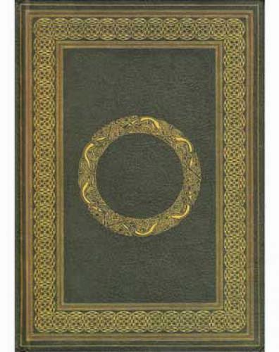 Celtic Blank Book Of Shadows