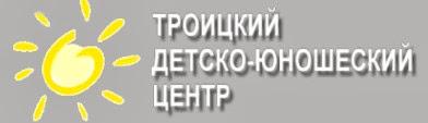 Троицкий детско-юношеский центр