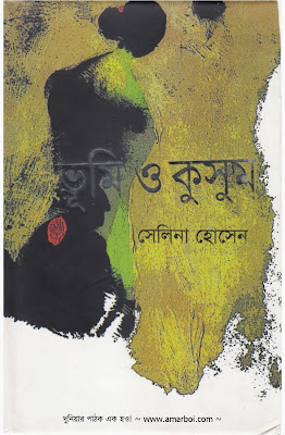 Bhumi O Kushum - Selina Hossain in pdf