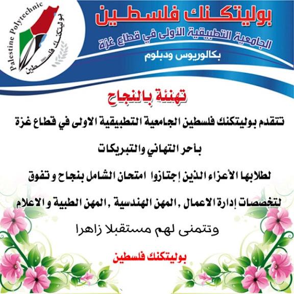 بوليتكنك فلسطين تهنئ الطلبة الناجحين في امتجان الشامل AD9