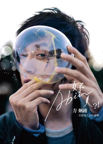 方炯镔: 坏人 (2008)