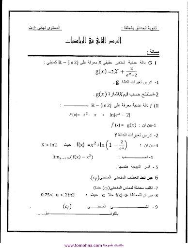 الفرض الثاني في الرياضيات للسنة 3 ثانوي ع.ت %25D8%25A7%25D9%2584