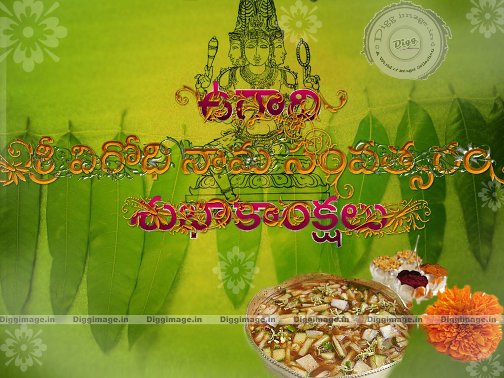 Ugdi Telugu New Year Greetings 2011 In Telugu Wonderful Telugu