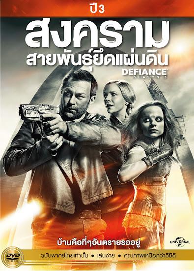 Defiance Season 3 สงครามสายพันธุ์ยึดแผ่นดิน ปี 3 ( EP. 1-13 END ) [พากย์ไทย]