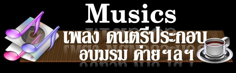 รวมเพลง ดนตรีประกอบงาน ดนตรีประกอบงานค่าย พุทธบุตร ดนตรีประกอบโครงการคุณธรรม จริยธรรม ดนตรีทำสมาธิดนตรีบำบัด