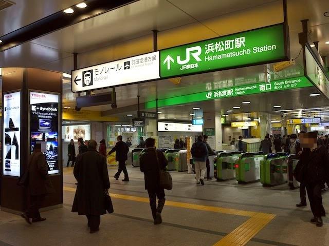 浜松町駅南口改札