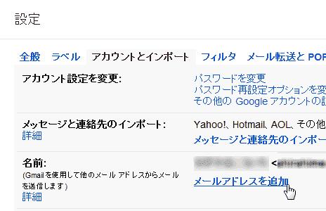 メールアドレスを追加