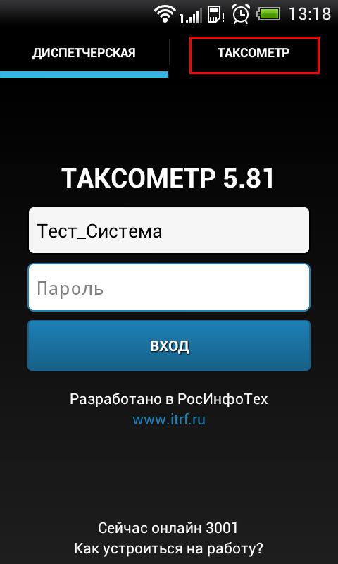 таксометр для такси