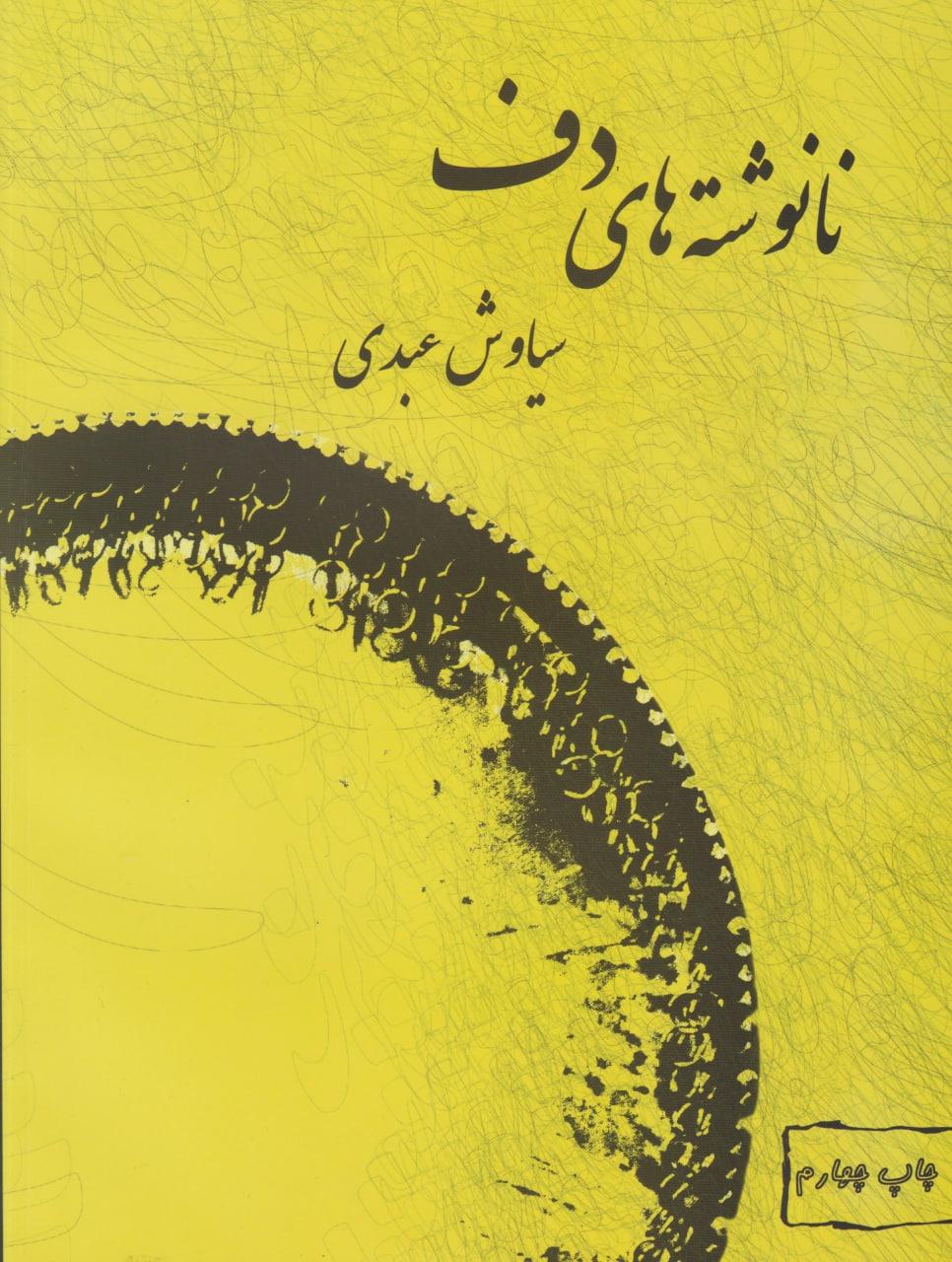 کتاب نانوشتههای دف سیاوش عبدی انتشارات عارف