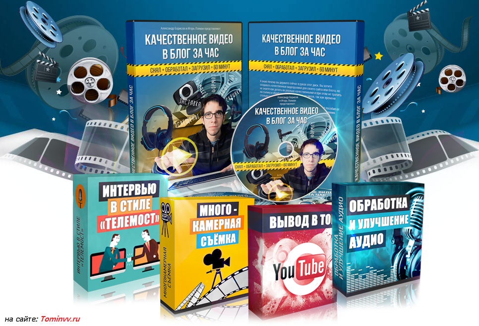Видео бонусы