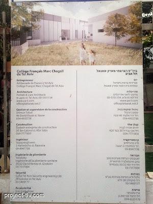 """שלוש 24 - פרויקט הרחבת ביה""""ס הצרפתי על שם מארק שאגל"""