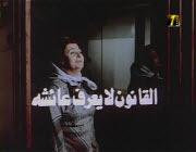 مشاهدة فيلم القانون لا يعرف عائشة