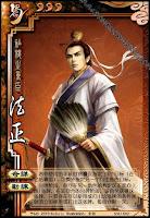 Fa Zheng 2