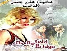 فيلم حافية على جسر الذهب